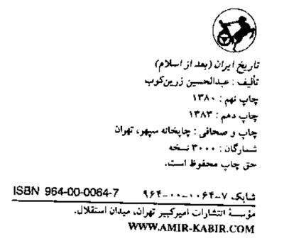 شناسنامه تاریخ ایران بعد از اسلام