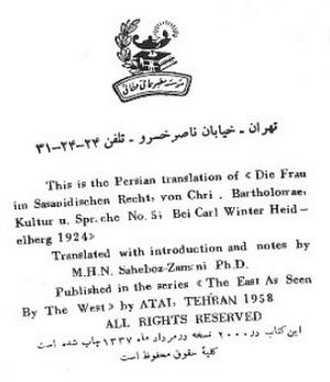 شناسنامه زن در حقوق ساسانی