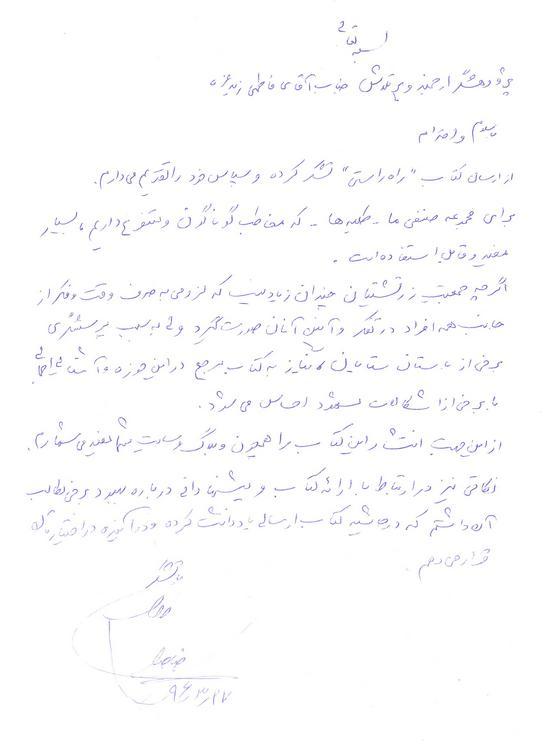 نامه حجت الاسلام کاظم طباطبایی برای کتاب راه راستی