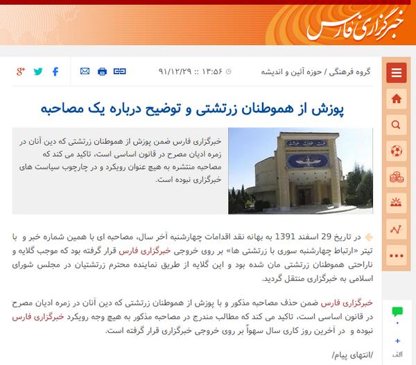 حذف مصاحبه از خبرگزاری فارسی