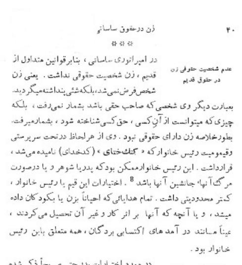 زن در حقوق ساسانی ص 40