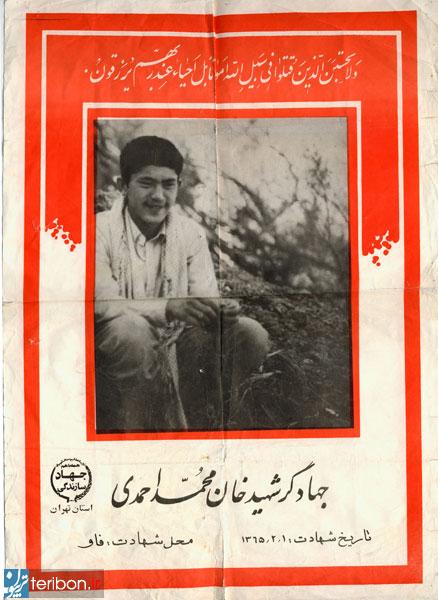 شهید خان محمد احمدی از افغانستان