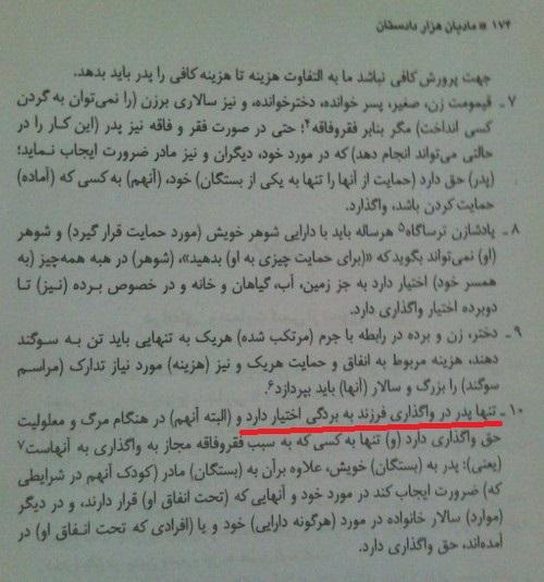 مادیان هزار دادستان، ص 174